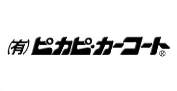 有限会社ピカピ・カーコート