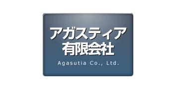 アガスティア有限会社